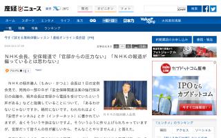 NHK会長、安保報道で「官邸からの圧力ない」「偏っているとは思わない」「『安倍チャンネル』という言葉使わないで」