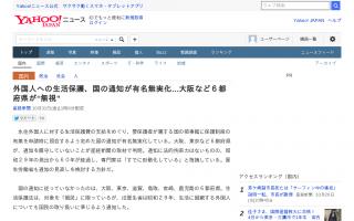 """外国人への生活保護、国の通知が有名無実化…大阪など6都府県が""""無視"""""""