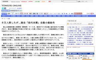 8万人探したが…陸自「前代未聞」自動小銃紛失 東富士演習場(静岡県)で