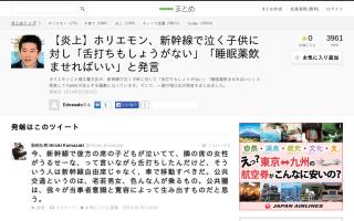 ホリエモン、新幹線で泣く子供に「舌打ちもしょうがない」「睡眠薬飲ませればいい」と発言→Twitter炎上