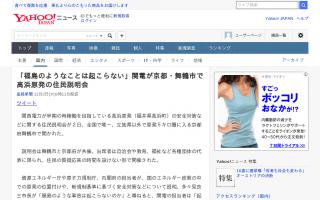 「福島のようなことは起こらない」関電が京都・舞鶴市で高浜原発の住民説明会