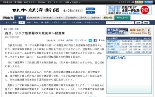 自民、リニア新幹線の大阪延伸へ財源案