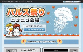 8月2日の「天空の城ラピュタ・バルス祭り」でniconicoに特設ページオープン 当日はジブリ鈴木敏夫P&川上量生P見習いも生出演