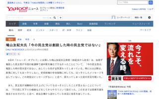 鳩山友紀夫氏「今の民主党は創設した時の民主党ではない」
