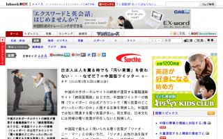 日本人は人を罵る時でも「汚い言葉」を使わない。 人を罵る語彙が非常に少ないため