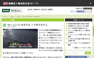 子ども85人が一時ホームレスに 過去10年間で―NHK調査
