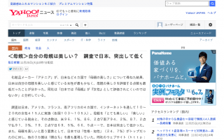 自分の母親は美しい? 日本、突出して低く・・・「日本では『母親』が『女性』として評価されにくいのではないか」と分析