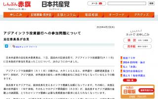 共産・志位氏「AIIBは新しい国際経済秩序を求める動き。消極的な日本政府は視野狭く拙劣。今からでも参加すべき」
