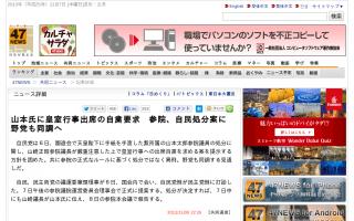 山本太郎氏を宮中出席自粛と厳重注意 参院、異例処分へ