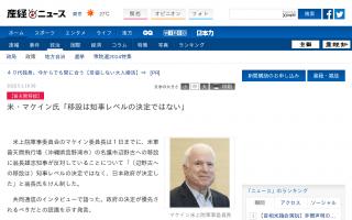 マケイン軍事委員長、翁長知事を牽制「辺野古移設は日本政府が決定した事。知事レベルの決定ではない」
