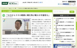京大名誉教授「火口から3キロ範囲に噴石飛ぶ噴火の可能性も」[NHK]