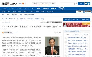 ロシアが北方領土に軍事施設 日本政府が表立った批判を控えるワケは?