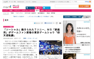 「ソーシャル」飽きられた? ソニー、MS「家庭用」がゲームファン席巻の東京ゲームショウ?仰天逆転劇?