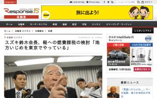 スズキ・鈴木会長「軽自動車への燃費課税の検討、地方いじめを東京でやっている」