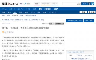橋下氏「大阪都」否決なら政界引退を重ねて強調 [産経新聞]