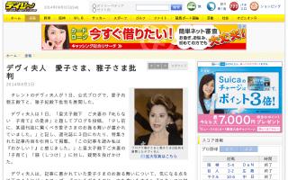 デヴィ夫人が愛子さまと雅子さまを批判 某週刊誌の記事見て「これでは人心が離れてしまう」