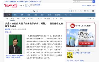 共産・志位委員長「日米安保条約は維持」国民連合政府実現の場合