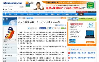 バイク増税検討 ミニバイク最大3000円