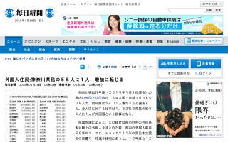 外国人住民:神奈川県民の55人に1人 増加に転じる