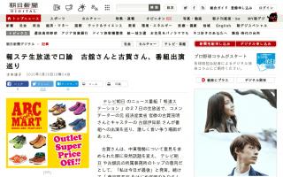 菅長官は古賀茂明氏の「官邸のバッシング」を事実無根で不適切とし「放送法」を盾に圧力をかけてる