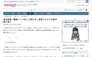 渡辺美樹「お前たちがだらしないままなら、議員バッジ外して会社に戻るぞ!」ワタミ社員が戦々恐々