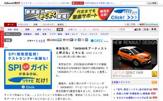 なぜ日本には世界的アーティストがいないのか?このままだと東京五輪でジャニ&AKB&エグザイルだぞ