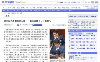 「海江田代表では絶対に勝てない」・・・民主党に代表選前倒し論