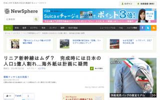 リニア新幹線はムダ? 完成時には日本の人口1億人割れ…計画に疑問
