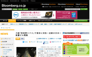 大阪「阿倍野ミクス」で東京に対抗--日本一の高層ビル、7日開業