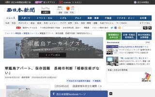 軍艦島アパート「30号棟」、保存困難 長崎市判断「補修技術がない」[西日本新聞]