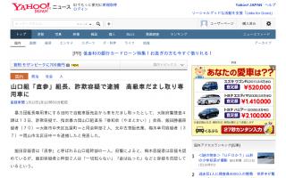 山口組「直参」を逮捕 高級車ヴェルファイアの購入代金支払わず