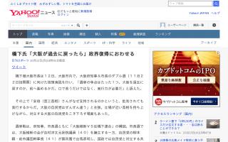 橋下氏「安倍さんがなぜ支持されるのかというと、批判されても実行するから」「大阪が過去に戻ったら」政界復帰におわせる