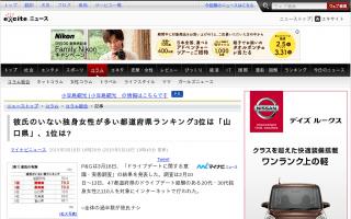 彼氏のいない独身女性が多い都道府県ランキング 1位(同率)「愛媛県」「長野県」