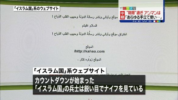 イスラム国系のサイトにメッセージ「カウントダウンが始まった」