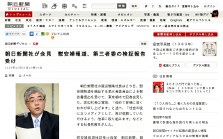 第三者委の検証報告受け、朝日新聞社が会見「社会の役に立つメディアとして、再び信頼していただけるよう、改革に取り組みます」