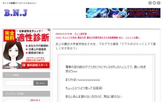 炎上の慶応大学薬学部女子大生、ブログでも暴言「電車の目の前のデブスがにやにやしながらぶりっこしてて激しく吐き気なうw」10