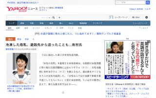 女性活躍相に就任の有村治子氏「遊説先のホテルから冷凍した母乳を自宅に送り、夫が子供に飲ませたこともある」