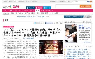 「日本のゲームが衰退したのは任天堂のせい」
