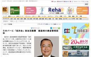 宮沢経産相 SMバーに政治活動費「事務所関係者が誤って支出した」