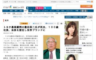 トヨタ最高顧問の豊田英二氏が死去、100歳 社長、会長を歴任し世界ブランドに
