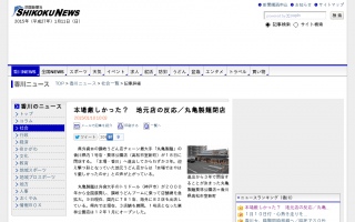 本場は厳しかった? 讃岐うどん「丸亀製麺」香川県1号店が閉店、進出からわずか3年
