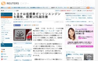 自動車】トヨタは低燃費ガソリンエンジンを開発、燃費10%超改善