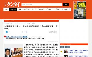 """反省どころか""""政治利用"""" 安倍首相がNHKで「自衛隊派遣」を示唆"""