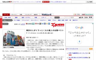 東京の人がイラッとくる大阪人の台詞ベスト7