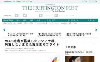 MERS患者が搭乗したアシアナ機、消毒しないまま名古屋までフライト