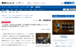 「上村君」中学の生徒指導「交友関係を市教委に報告していた」…市教委は不登校認識せず「甘かった」