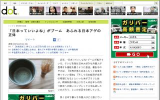 「日本っていいよね」がブーム あふれる日本アゲの正体