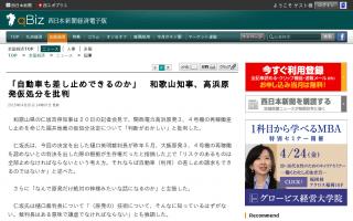 「自動車も差し止めできるのか」和歌山県知事、高浜原発再稼働の差し止めを命じた福井地裁の仮処分決定を批判
