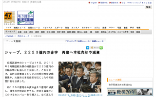 シャープ、最終赤字2223億円 国内3500人削減、大阪本社売却など経営再建計画を発表