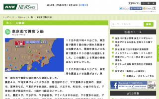 東京 多摩東部で震度5弱 津波の心配なし